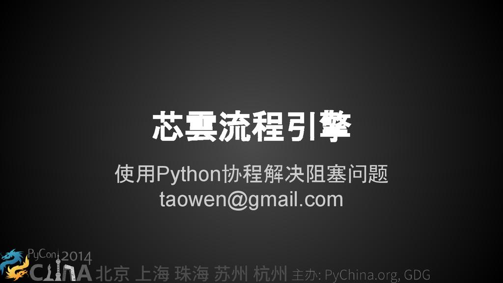 芯雲流程引擎 使用Python协程解决阻塞问题 taowen@gmail.com