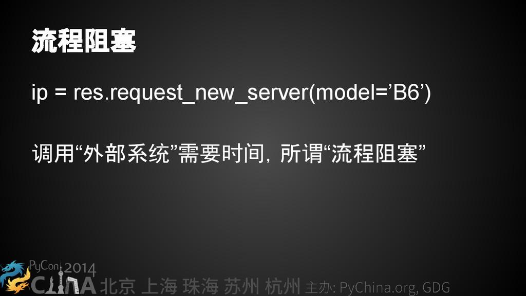 流程阻塞 ip = res.request_new_server(model='B6') 调用...