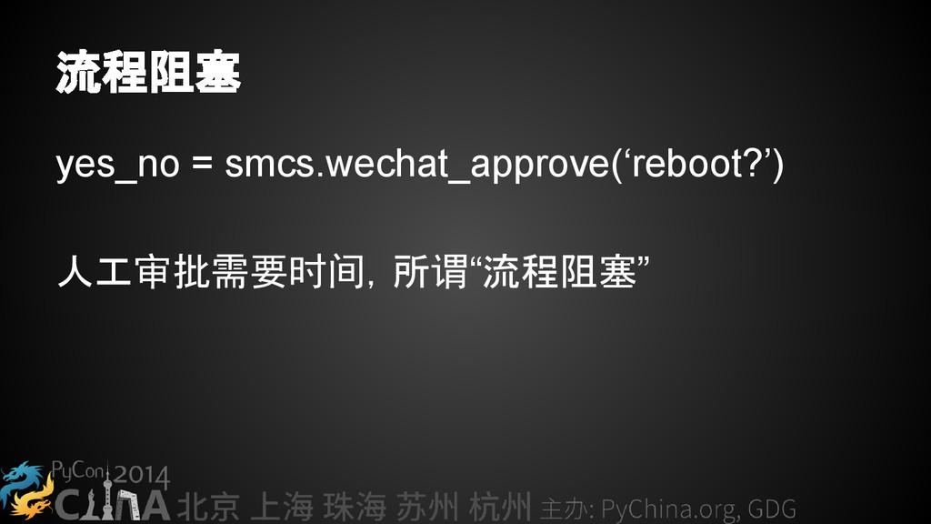 流程阻塞 yes_no = smcs.wechat_approve('reboot?') 人工...