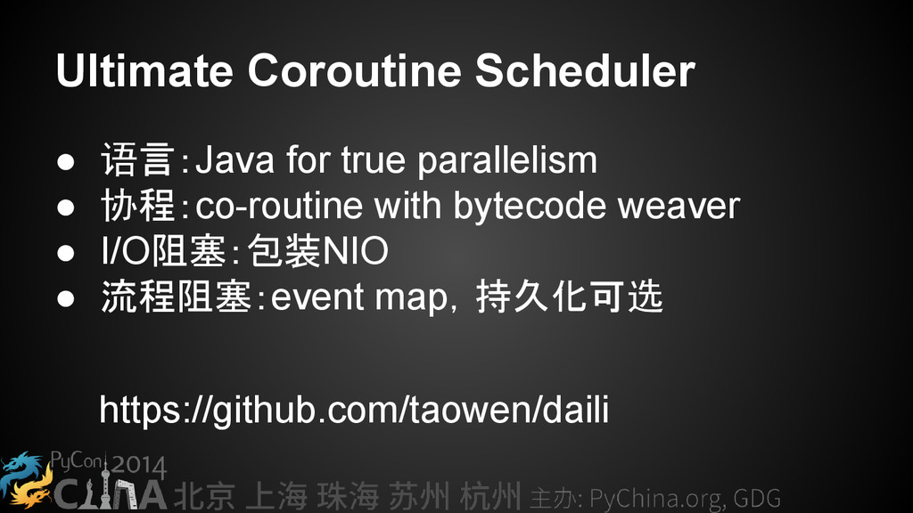 Ultimate Coroutine Scheduler ● 语言:Java for true...