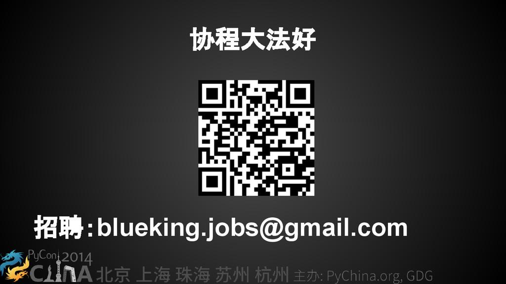协程大法好 招聘:blueking.jobs@gmail.com