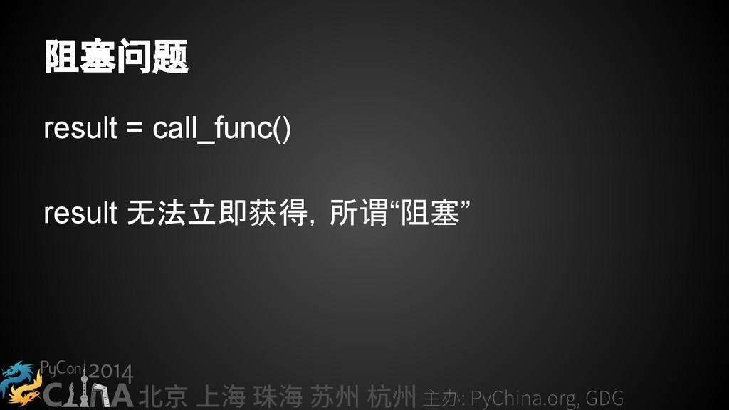 "阻塞问题 result = call_func() result 无法立即获得,所谓""阻塞"""