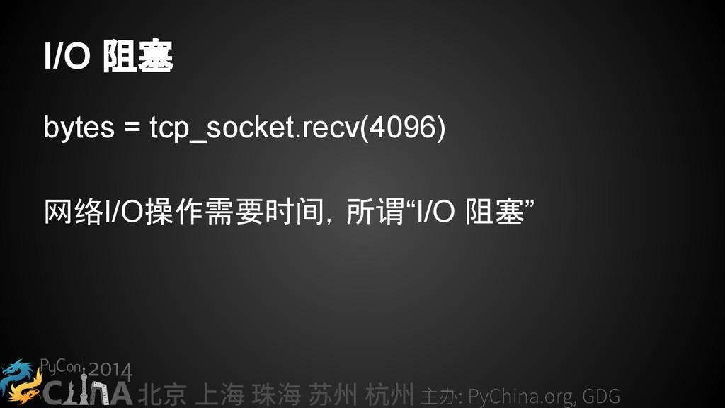 I/O 阻塞 bytes = tcp_socket.recv(4096) 网络I/O操作需要时...