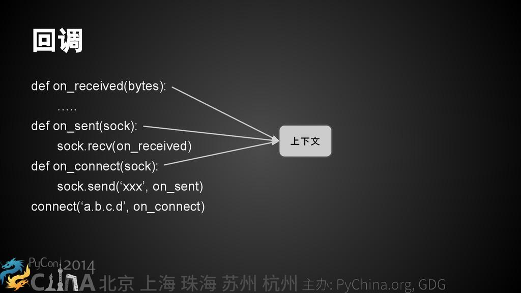 回调 def on_received(bytes): ….. def on_sent(sock...