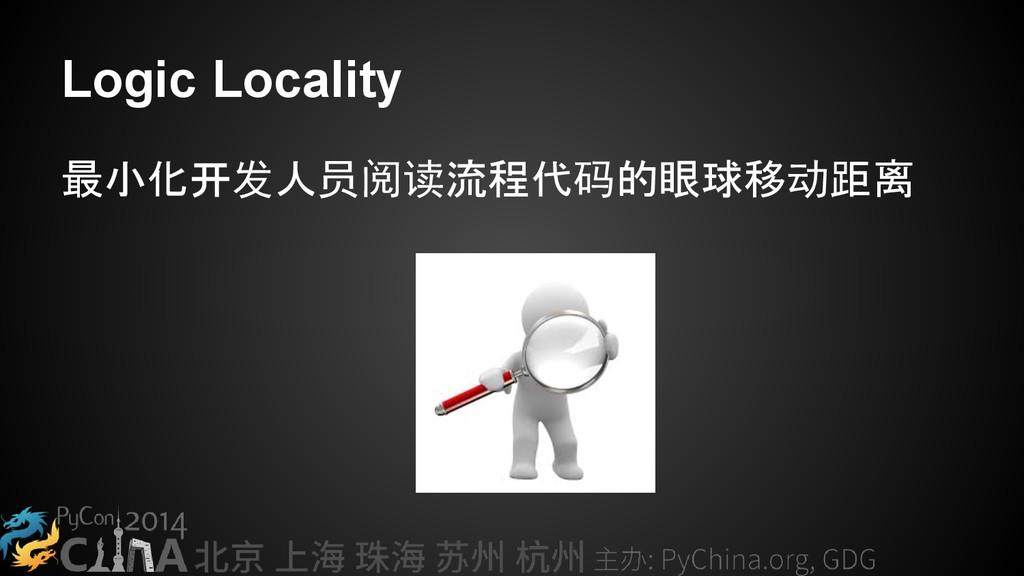 Logic Locality 最小化开发人员阅读流程代码的眼球移动距离