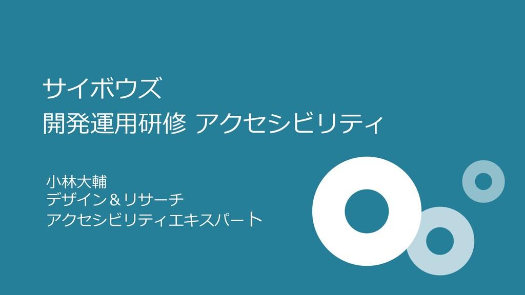 Slide Top: サイボウズ開発運用研修_アクセシビリティ(2020年度)
