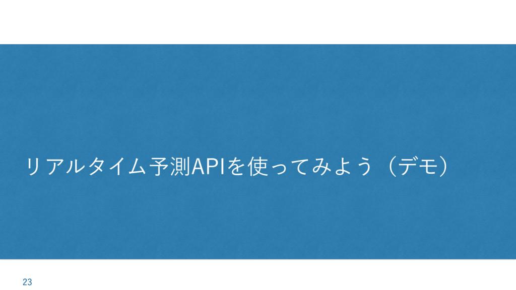 "ϦΞϧλΠϜ༧ଌ""1*ΛͬͯΈΑ͏ʢσϞʣ"