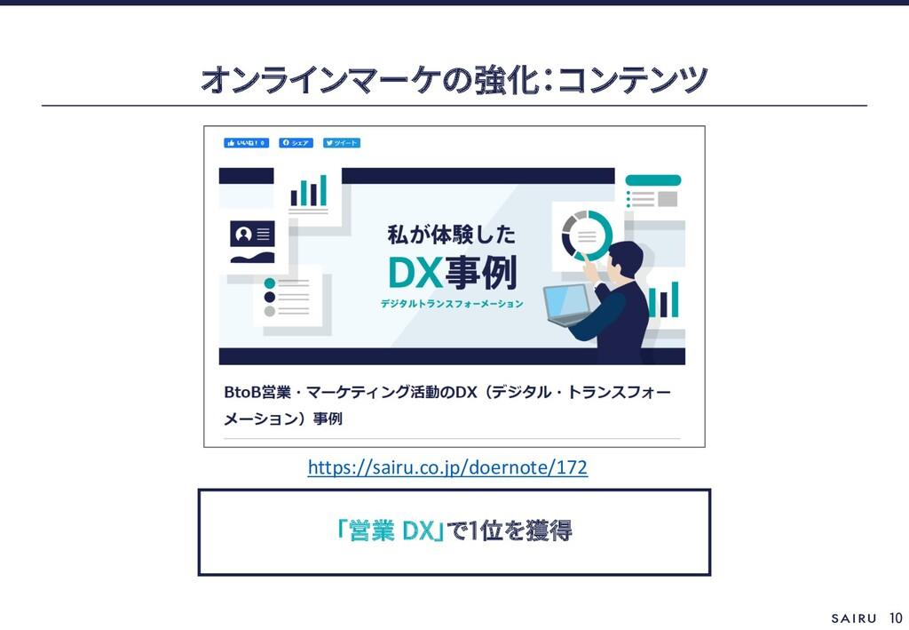 10 DX 1 https://sairu.co.jp/doernote/172