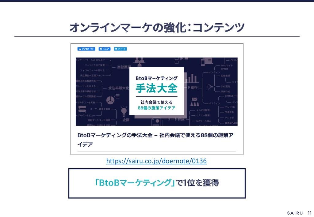 11 BtoB 1 https://sairu.co.jp/doernote/0136