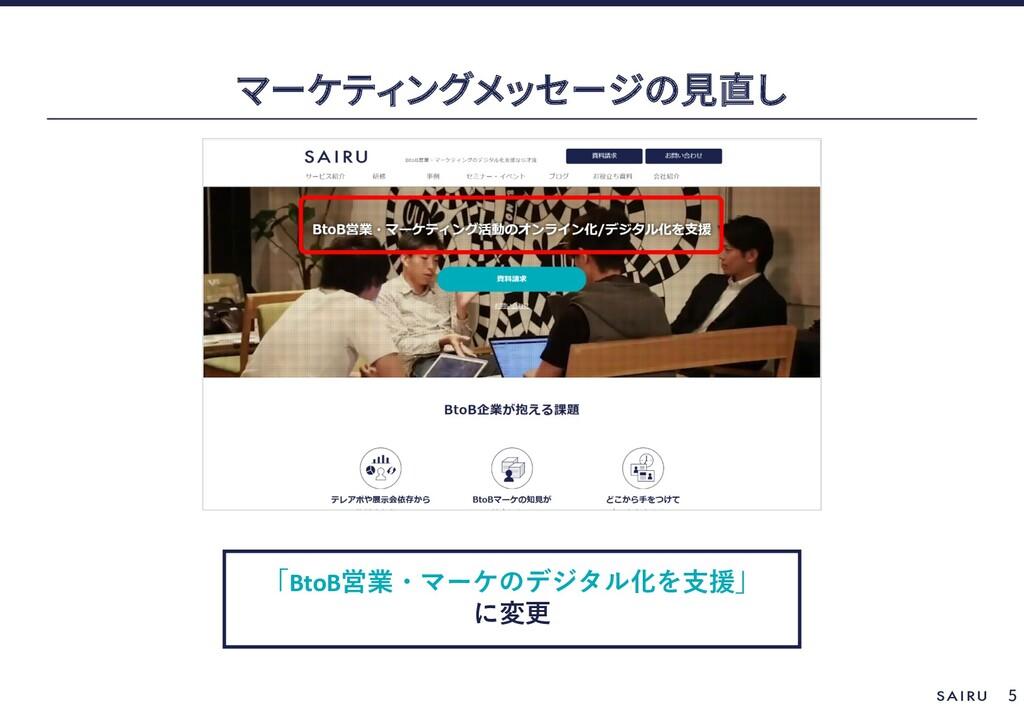 5 「BtoB営業・マーケのデジタル化を⽀援」 に変更