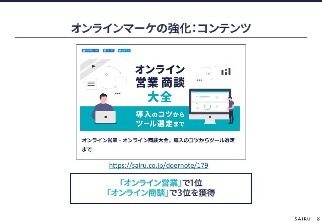 8 1 3 https://sairu.co.jp/doernote/179