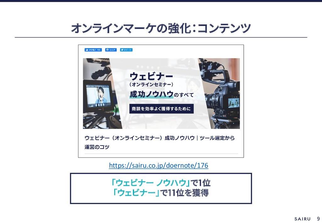 9 1 11 https://sairu.co.jp/doernote/176