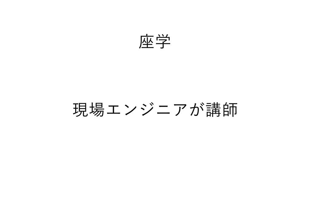 ࠲ֶ ݱΤϯδχΞ͕ߨࢣ