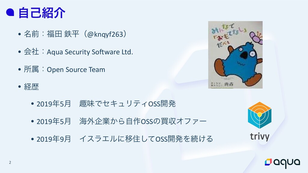 2 • ໊લɿ෱ా మฏʢ@knqyf263ʣ • ձࣾɿAqua Security Soft...