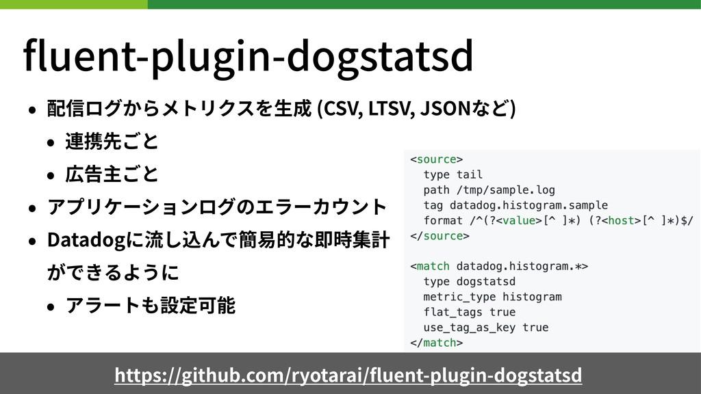 fluent-plugin-dogstatsd • 配信ログからメトリクスを⽣成 (CSV, L...