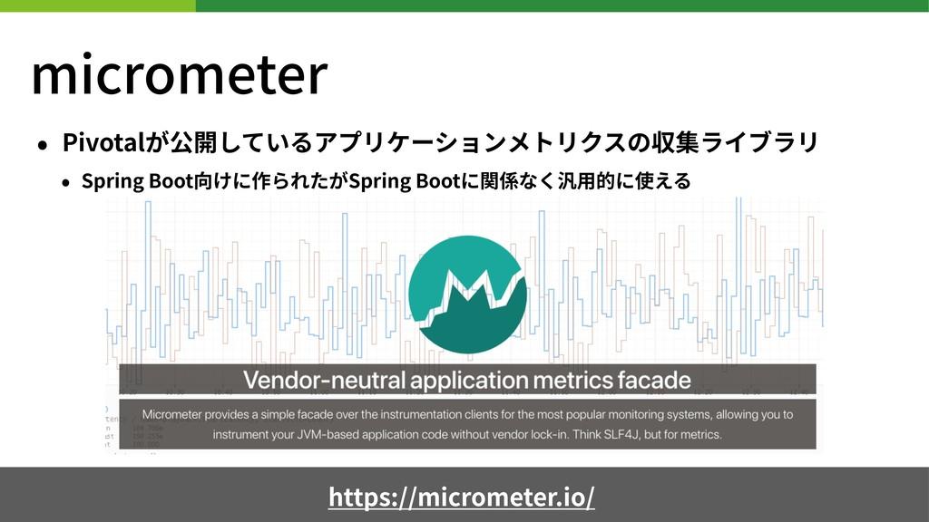 micrometer • Pivotalが公開しているアプリケーションメトリクスの収集ライブラ...