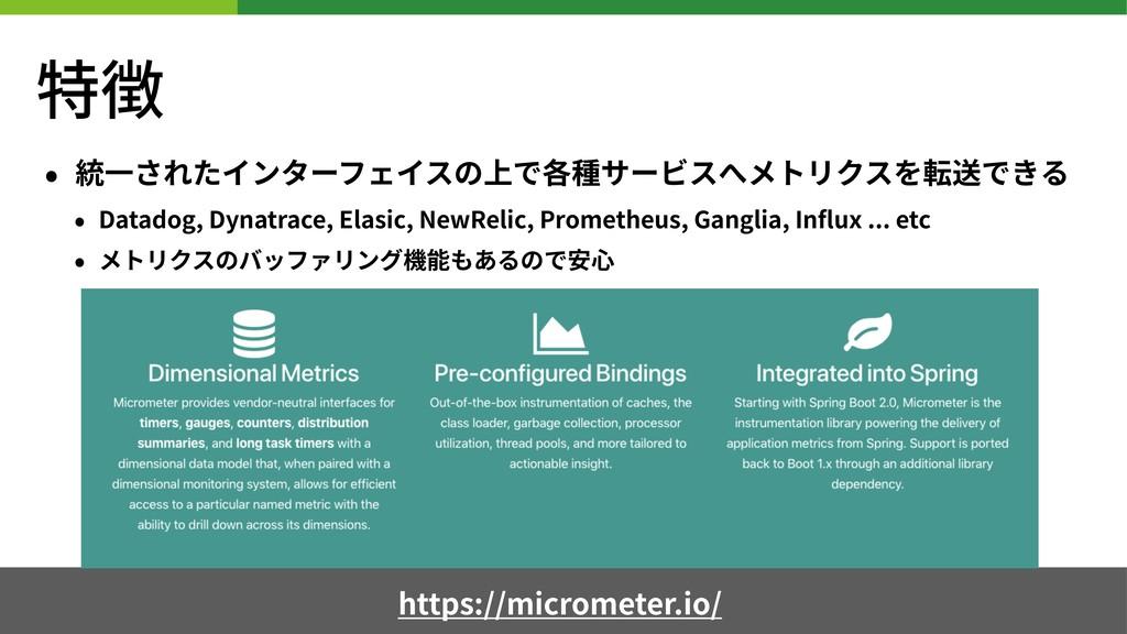 特徴 • 統⼀されたインターフェイスの上で各種サービスへメトリクスを転送できる • Datad...