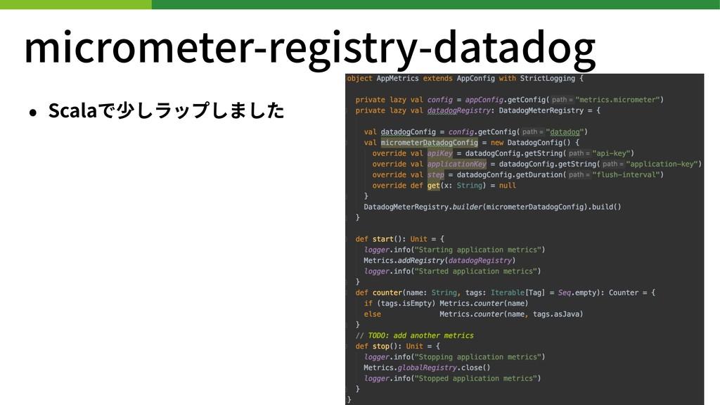 micrometer-registry-datadog • Scalaで少しラップしました