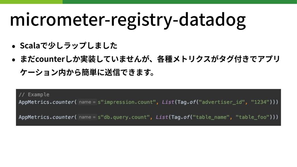 micrometer-registry-datadog • Scalaで少しラップしました •...