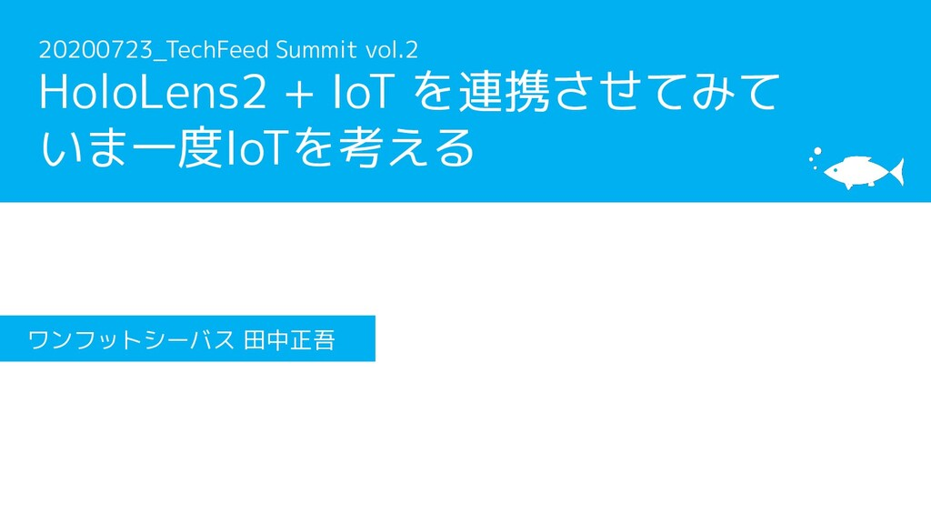 [サブタイトル] [タイトル] ワンフットシーバス 田中正吾 20200723_TechFee...