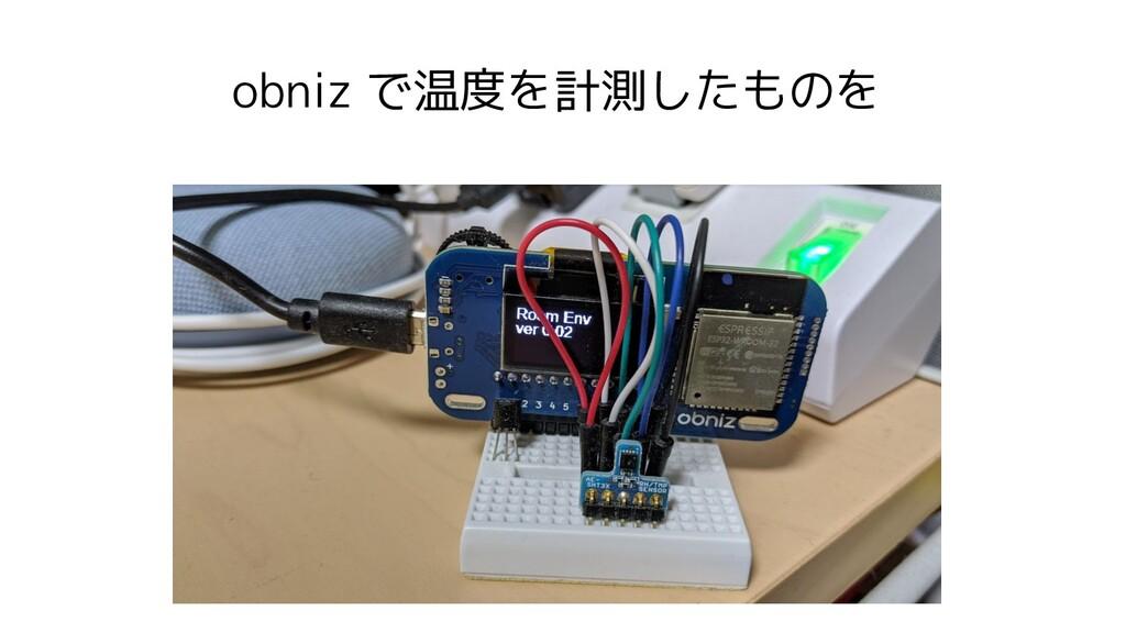 obniz で温度を計測したものを