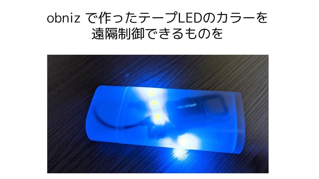 obniz で作ったテープLEDのカラーを 遠隔制御できるものを