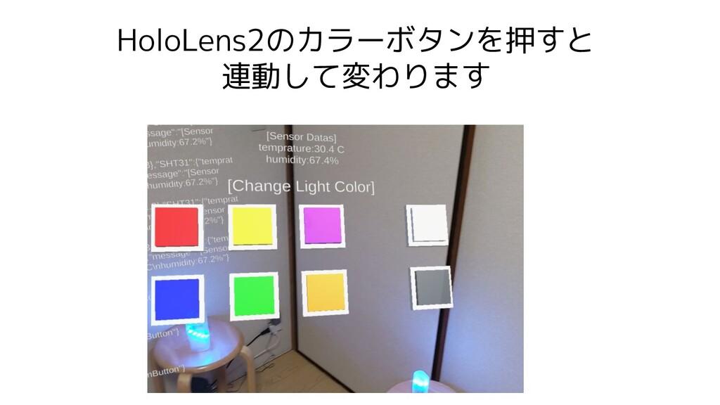 HoloLens2のカラーボタンを押すと 連動して変わります