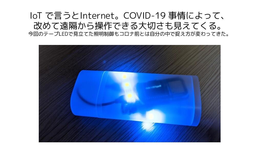IoT で言うとInternet。COVID-19 事情によって、 改めて遠隔から操作できる大...