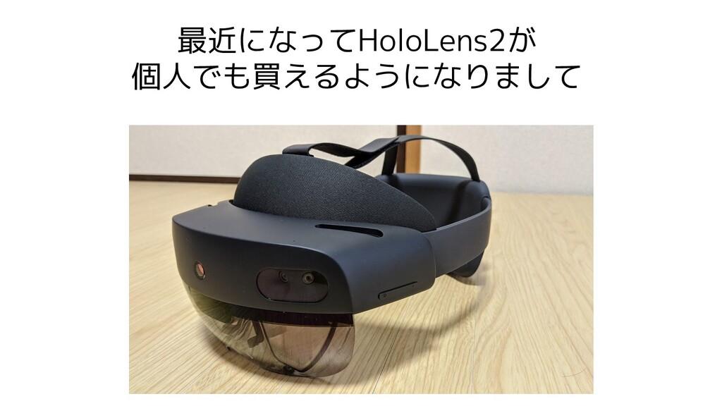 最近になってHoloLens2が 個人でも買えるようになりまして