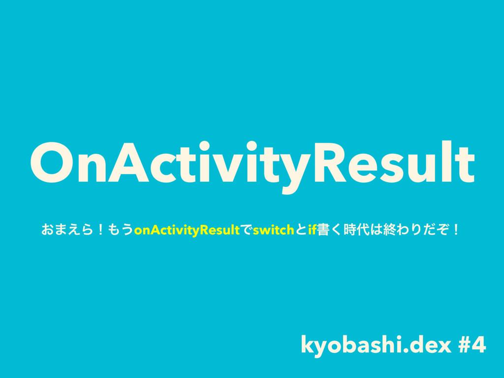 OnActivityResult kyobashi.dex #4 ͓·͑Βʂ͏onActiv...