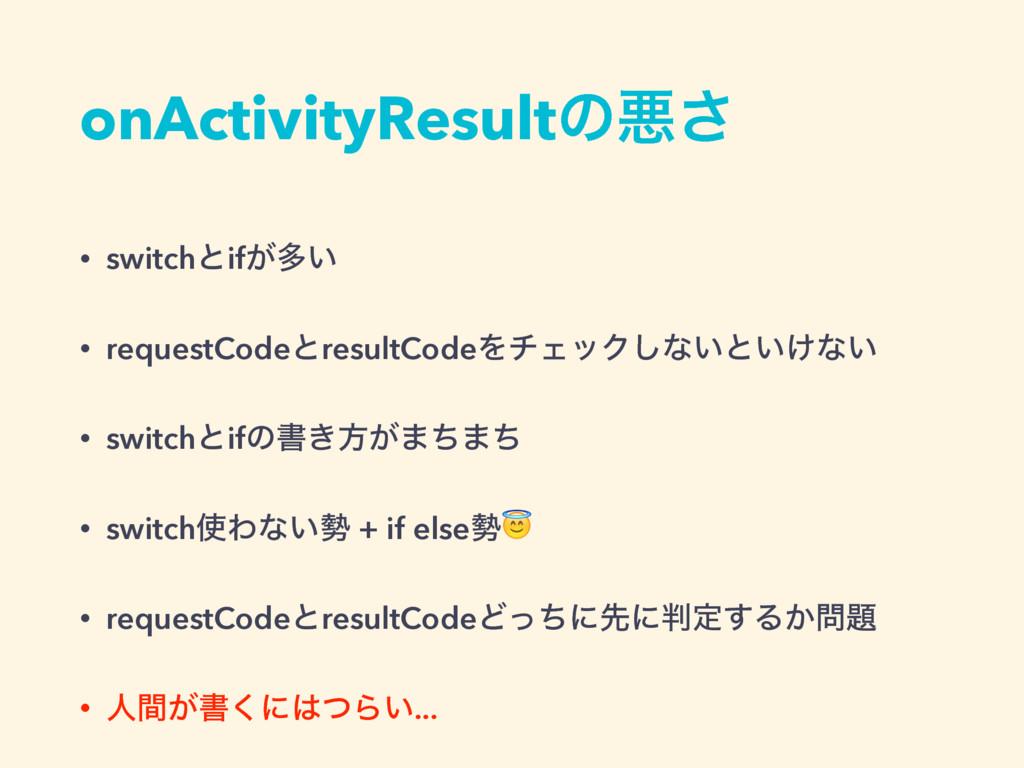 onActivityResultͷѱ͞ • switchͱif͕ଟ͍ • requestCod...