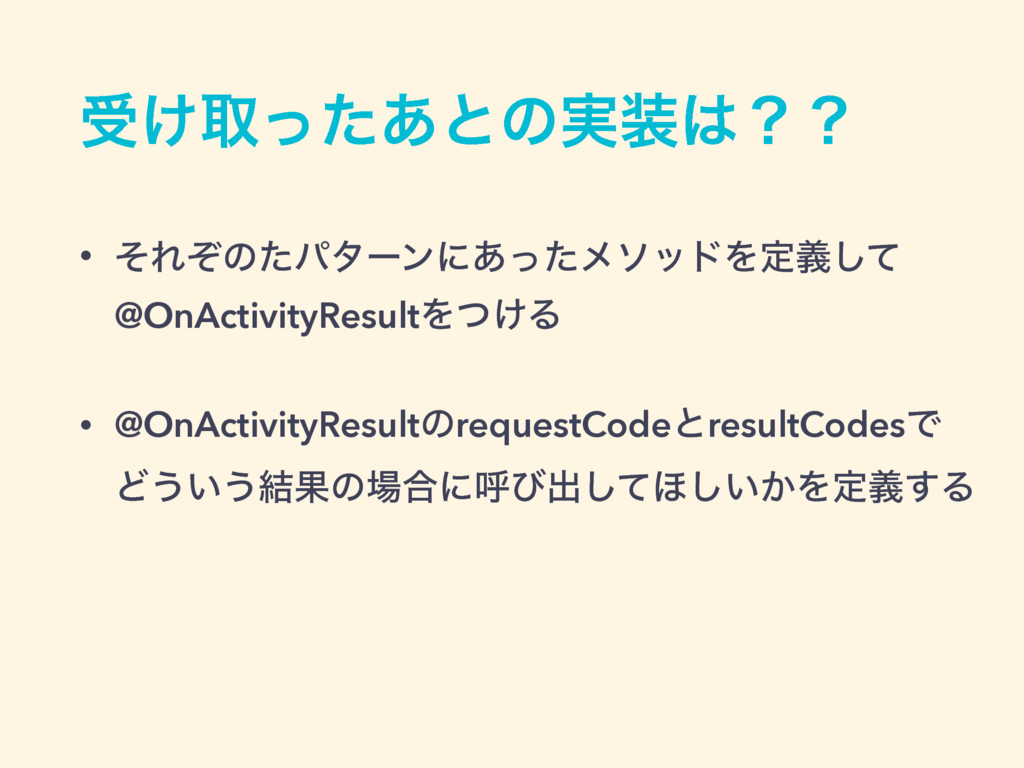 ड͚औͬͨ͋ͱͷ࣮ʁʁ • ͦΕͧͷͨύλʔϯʹ͋ͬͨϝιουΛఆٛͯ͠ @OnActiv...
