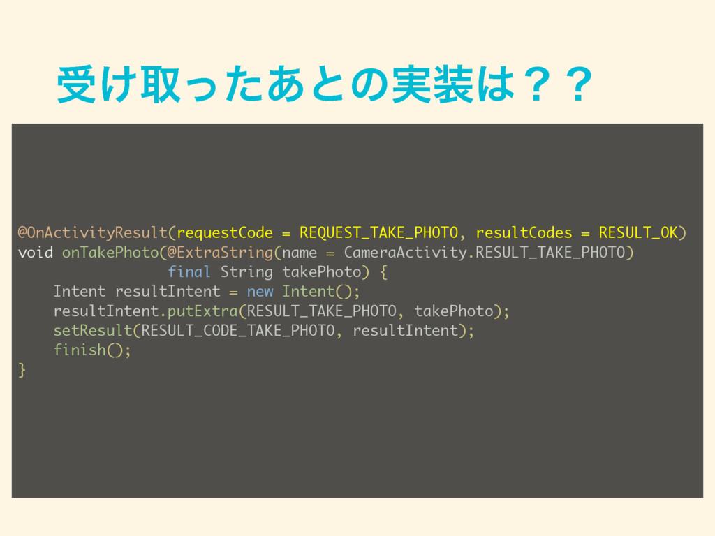 ड͚औͬͨ͋ͱͷ࣮ʁʁ @OnActivityResult(requestCode = R...