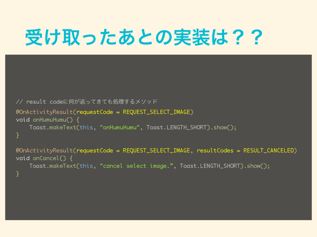 ड͚औͬͨ͋ͱͷ࣮ʁʁ // result codeʹԿ͕ฦ͖ͬͯͯॲཧ͢Δϝιου @...