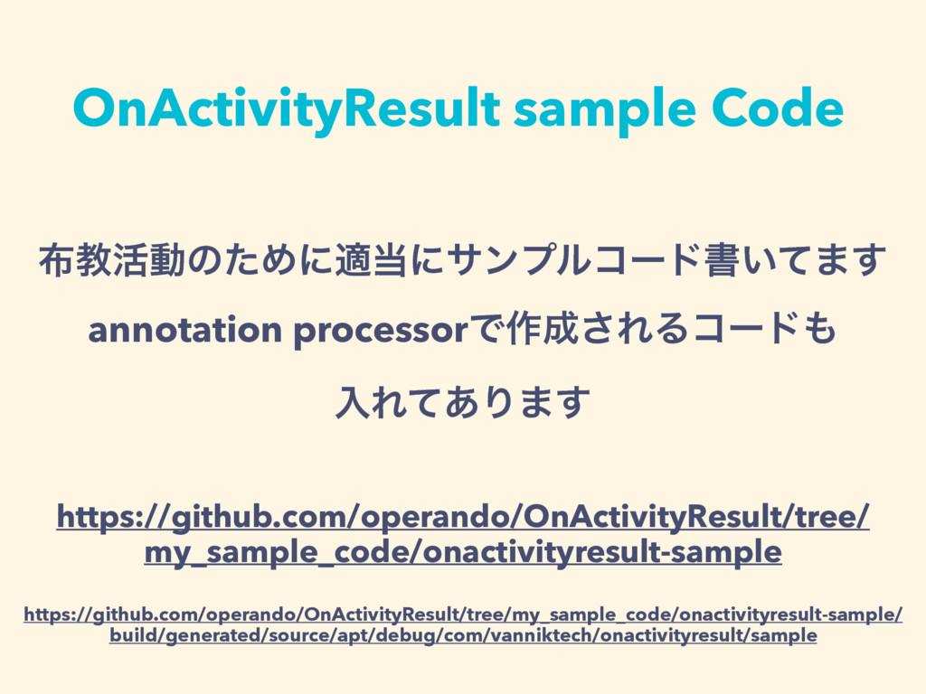 OnActivityResult sample Code https://github.com...