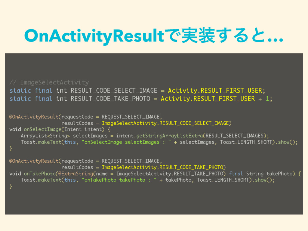 OnActivityResultͰ࣮͢Δͱ… // ImageSelectActivity ...