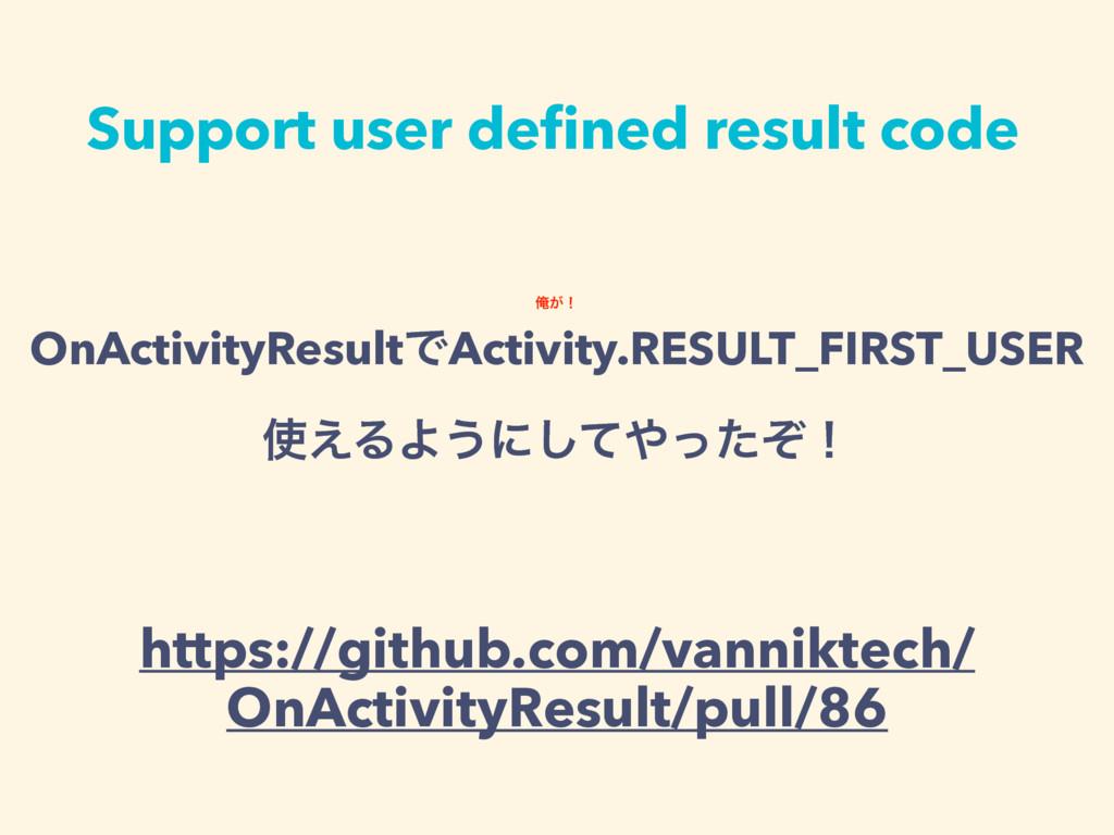 Support user defined result code https://github....