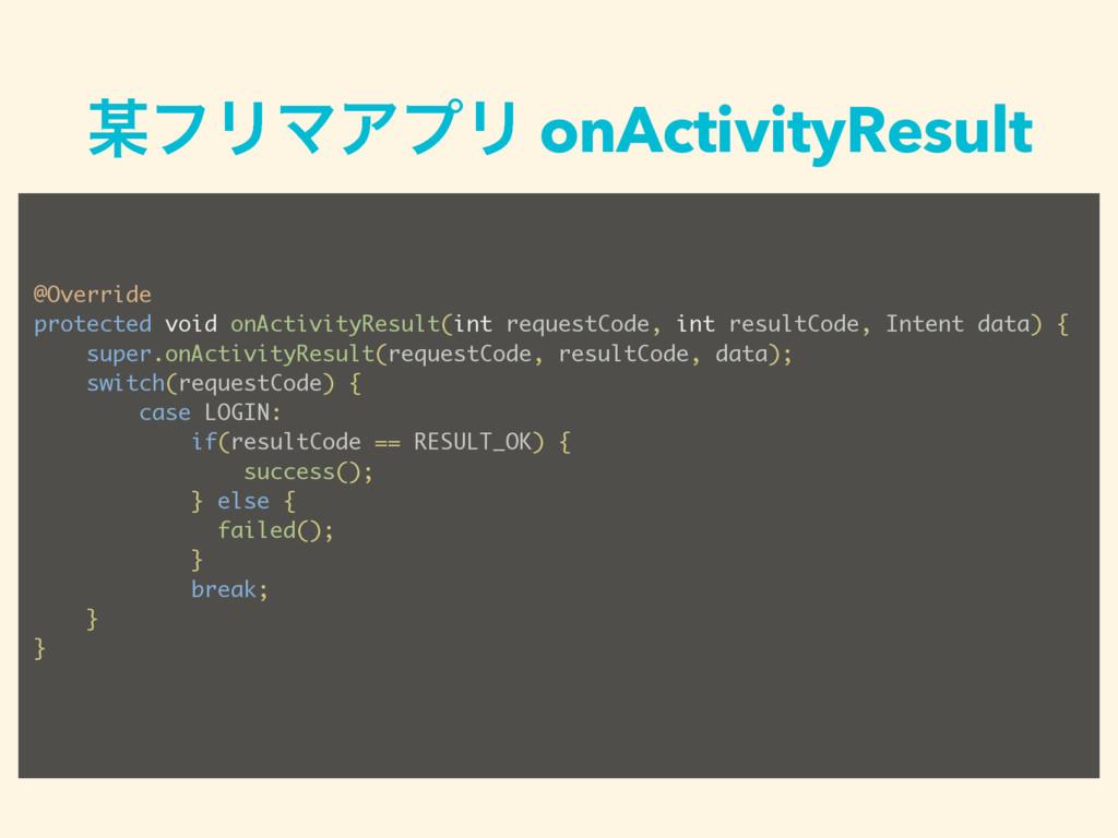 ϑϦϚΞϓϦ onActivityResult @Override protected vo...