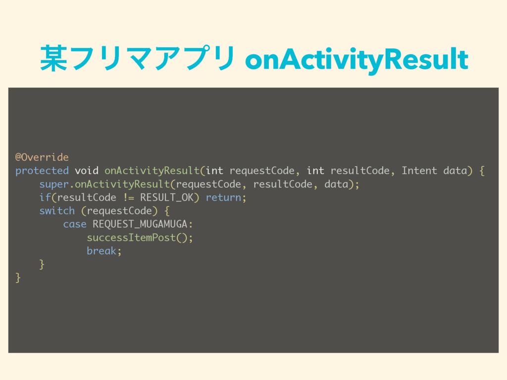 @Override protected void onActivityResult(int r...