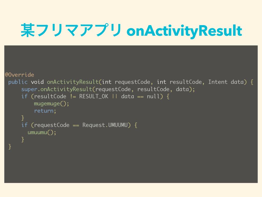 @Override public void onActivityResult(int requ...