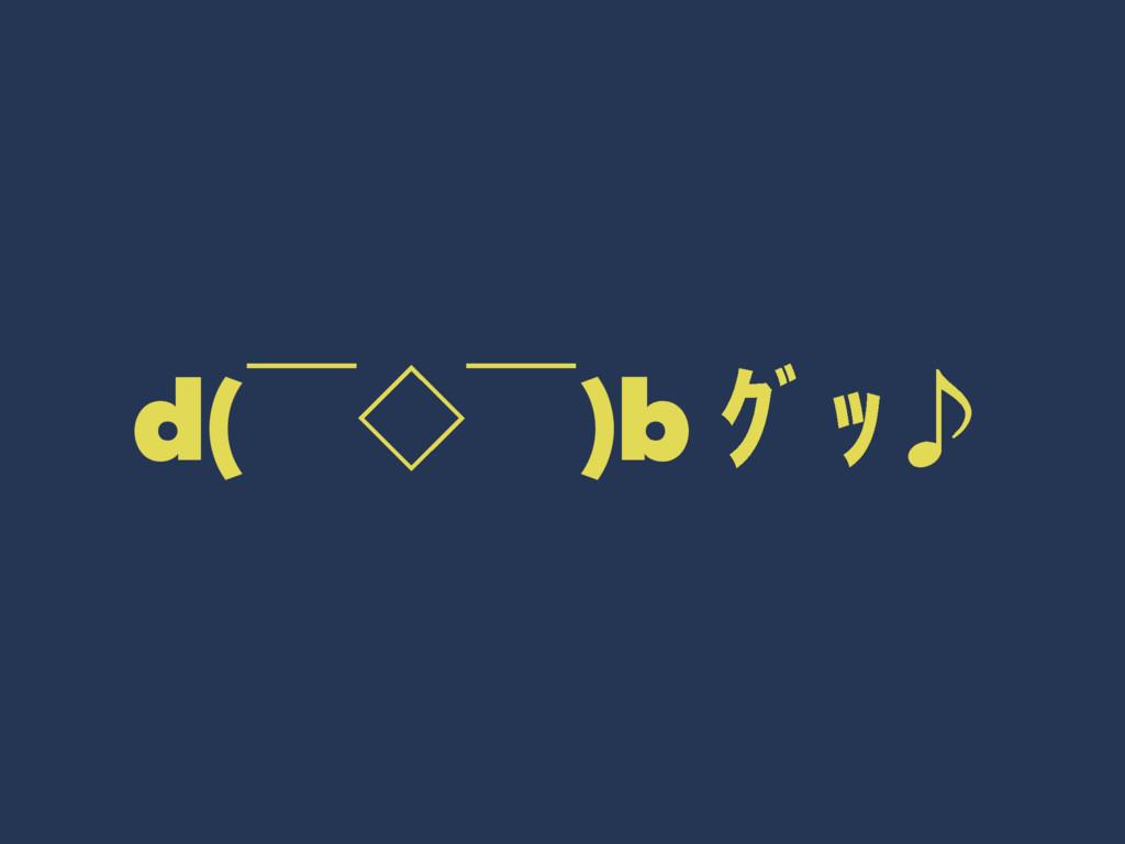 d(ʉ˖ʉ)b ŞƄŕ̇