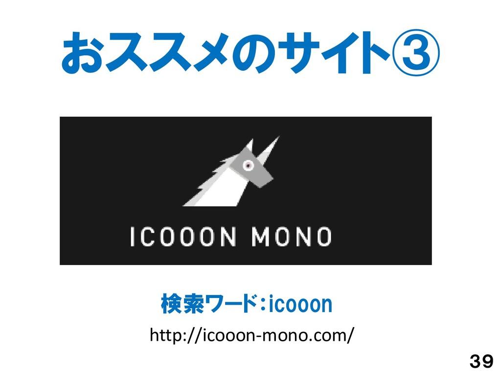 検索ワード:icooon おススメのサイト③ 39 http://icooon-mono.co...
