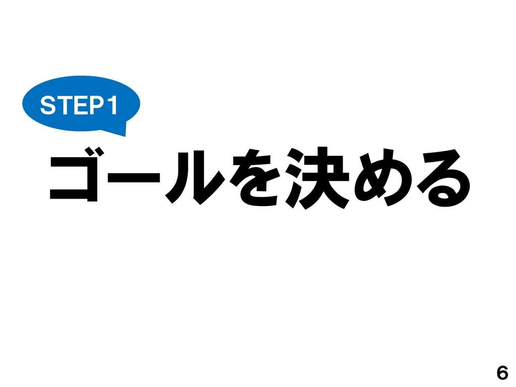 ゴールを決める STEP1 6