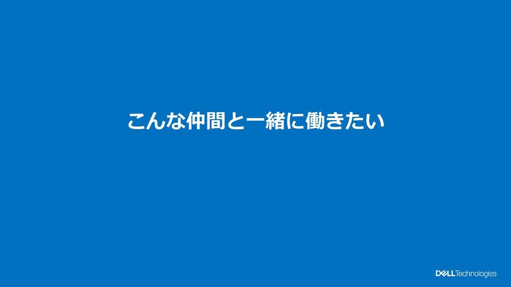 Dell Customer Communication - Confidential こんな仲...