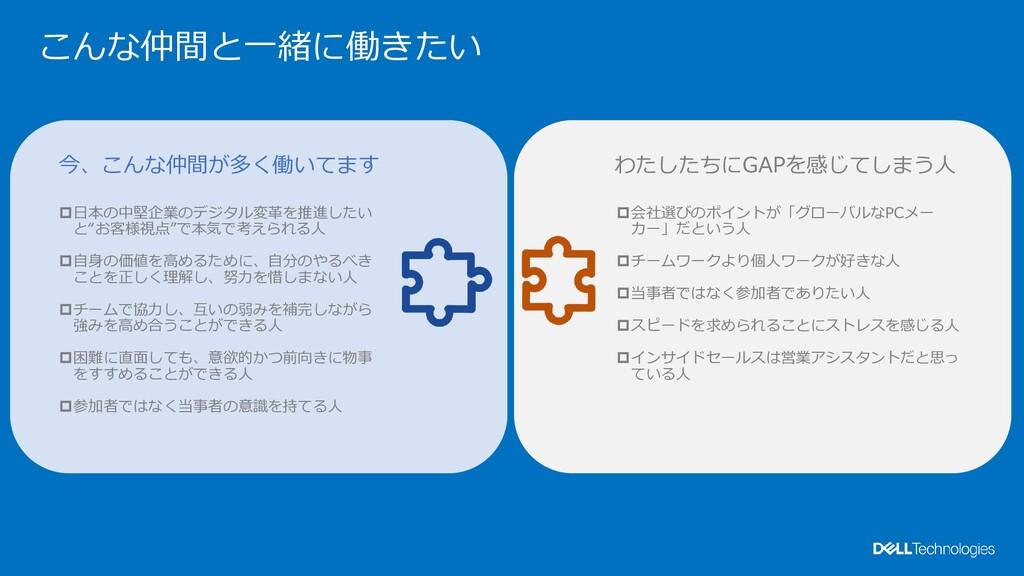 Dell Customer Communication - Confidential 日本の...