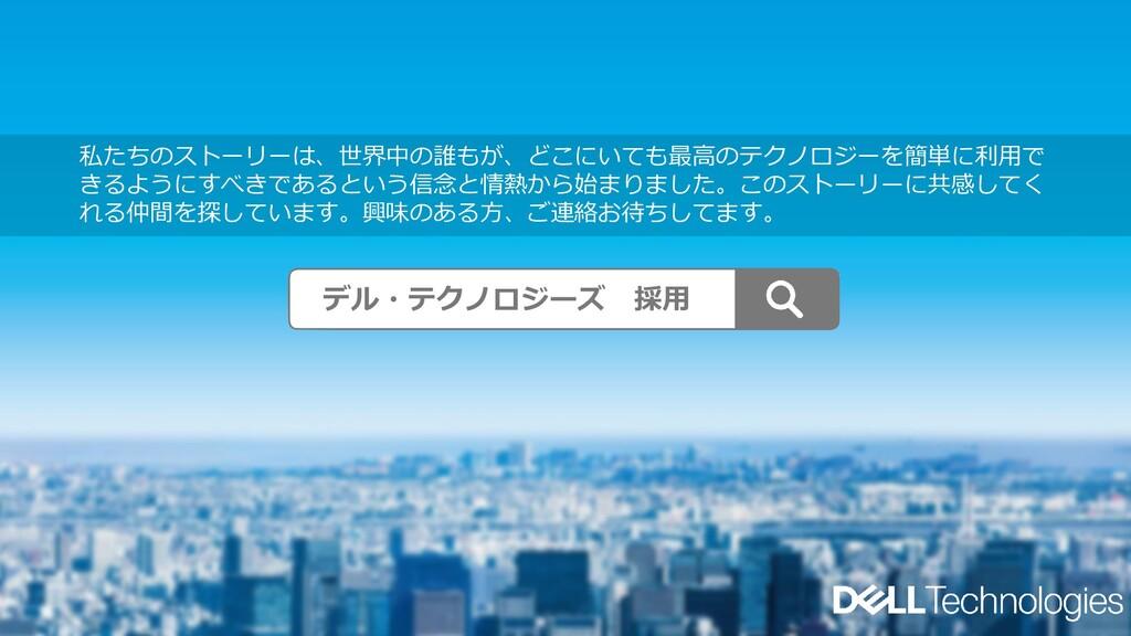 Dell Customer Communication - Confidential デル・テ...