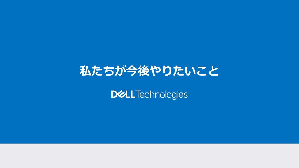 Dell Customer Communication - Confidential 私たちが...