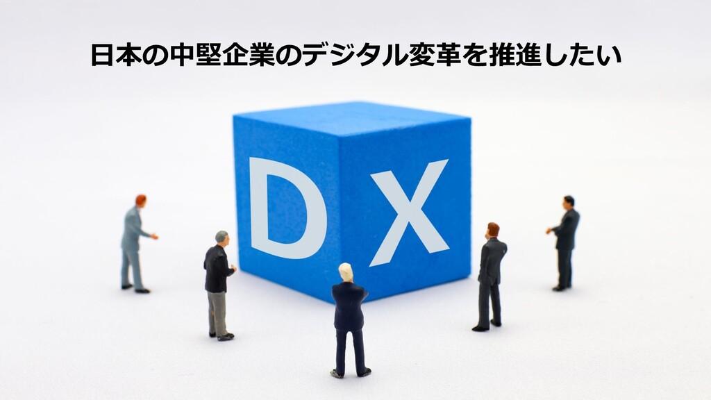Dell Customer Communication - Confidential 日本の中...