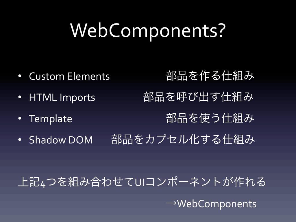 WebComponents? •  Custom	