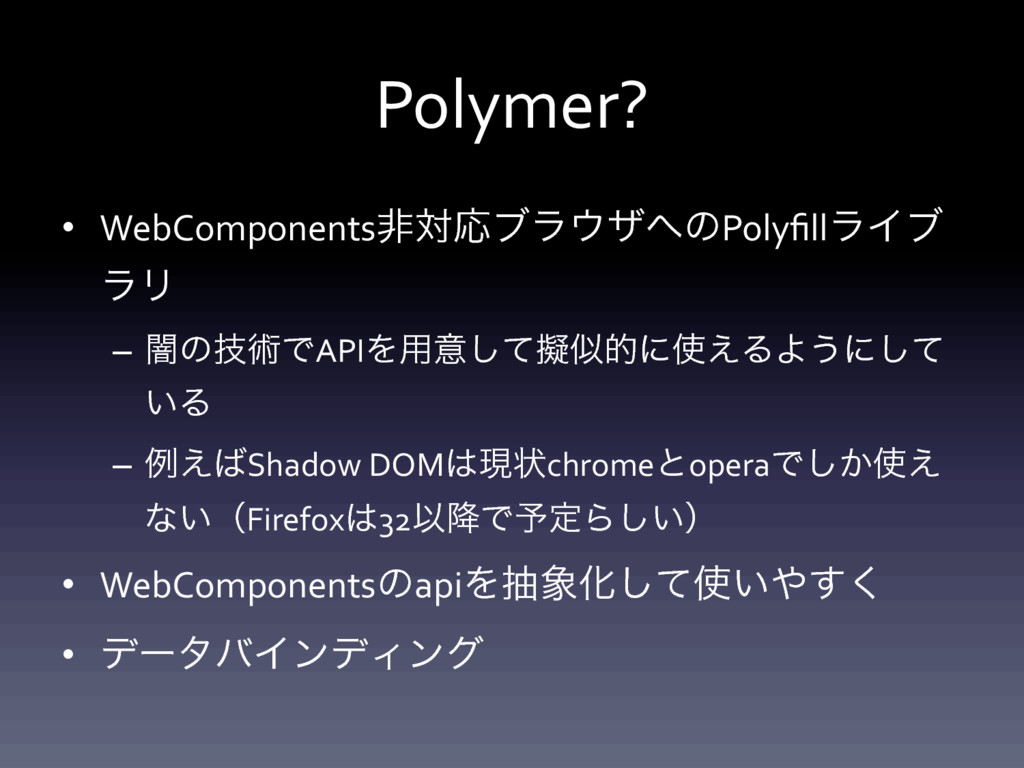 Polymer? •  WebComponentsඇରԠϒϥ΢β΁ͷPolyfillϥΠϒ ϥ...